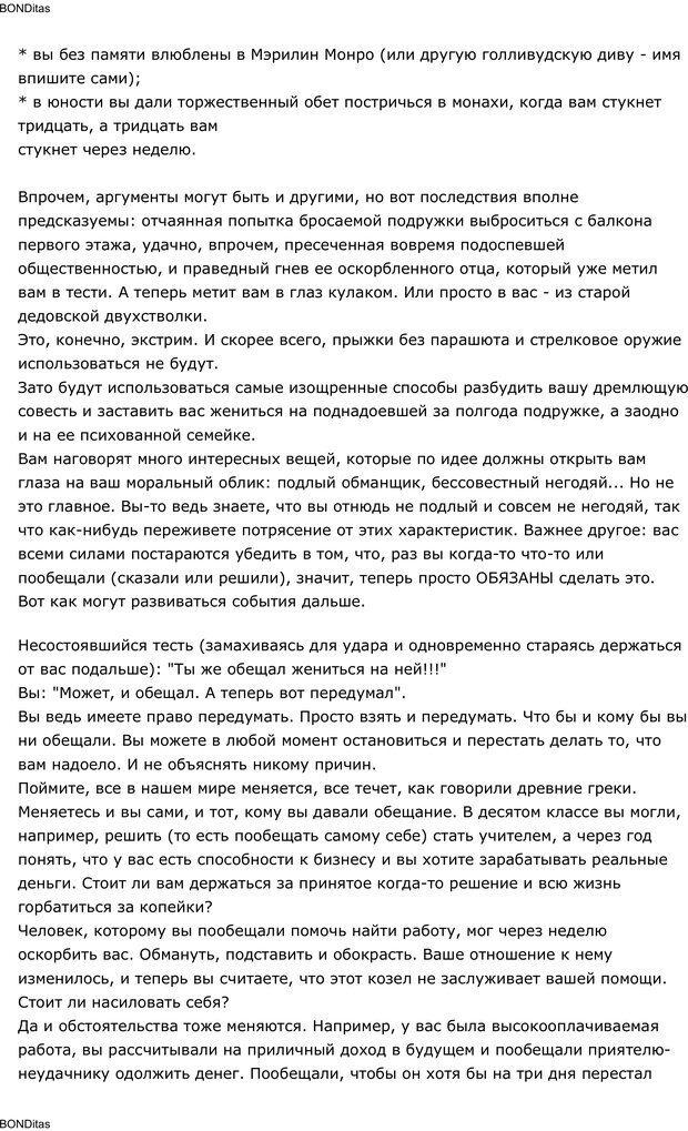 PDF. Сильный всегда прав (Сам себе психолог). Тукмаков А. В. Страница 64. Читать онлайн