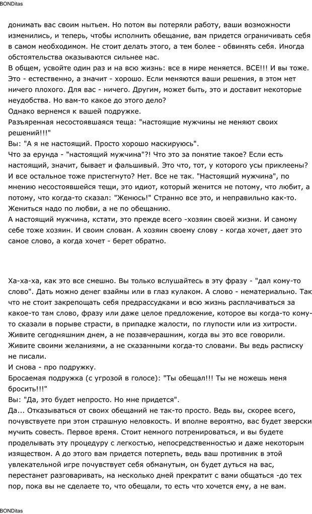 PDF. Сильный всегда прав (Сам себе психолог). Тукмаков А. В. Страница 65. Читать онлайн