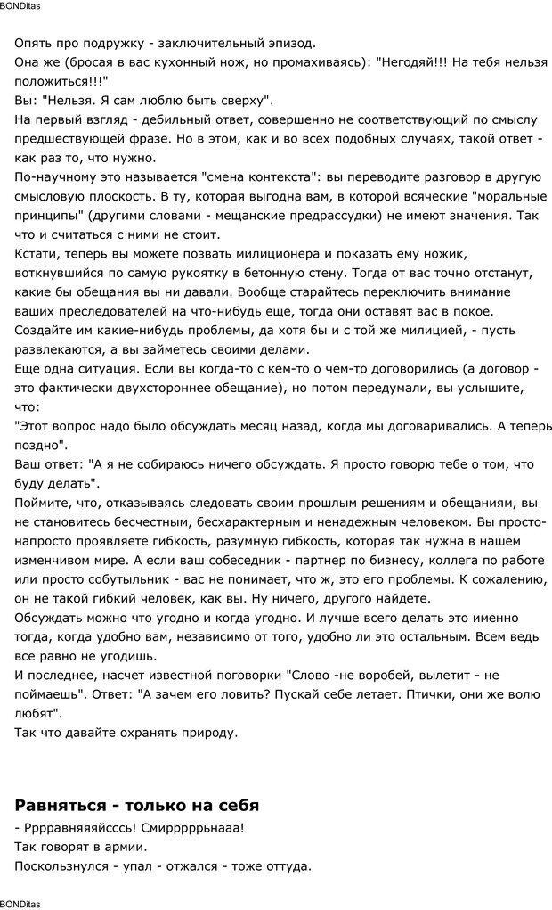 PDF. Сильный всегда прав (Сам себе психолог). Тукмаков А. В. Страница 66. Читать онлайн