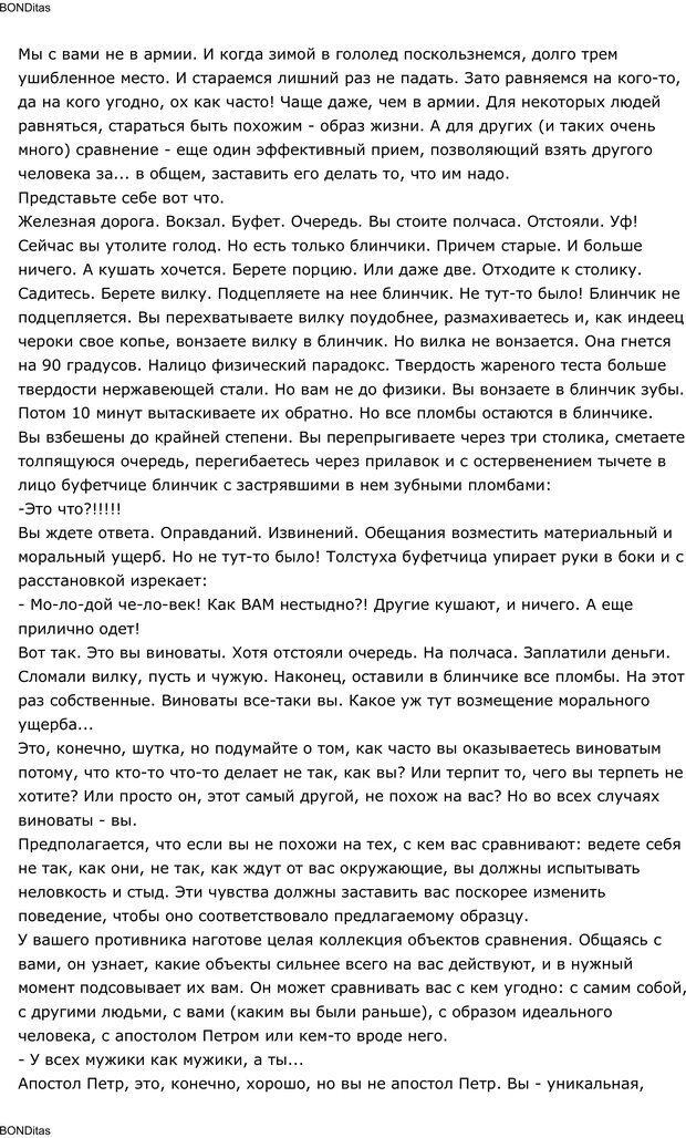 PDF. Сильный всегда прав (Сам себе психолог). Тукмаков А. В. Страница 67. Читать онлайн
