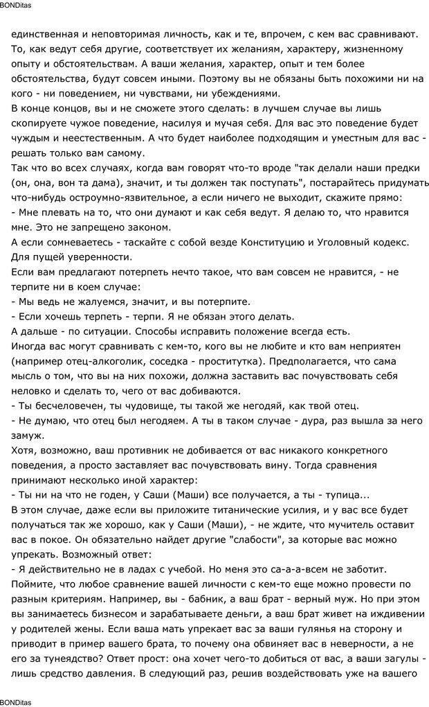 PDF. Сильный всегда прав (Сам себе психолог). Тукмаков А. В. Страница 68. Читать онлайн