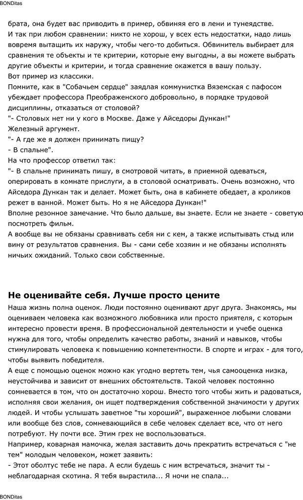 PDF. Сильный всегда прав (Сам себе психолог). Тукмаков А. В. Страница 69. Читать онлайн