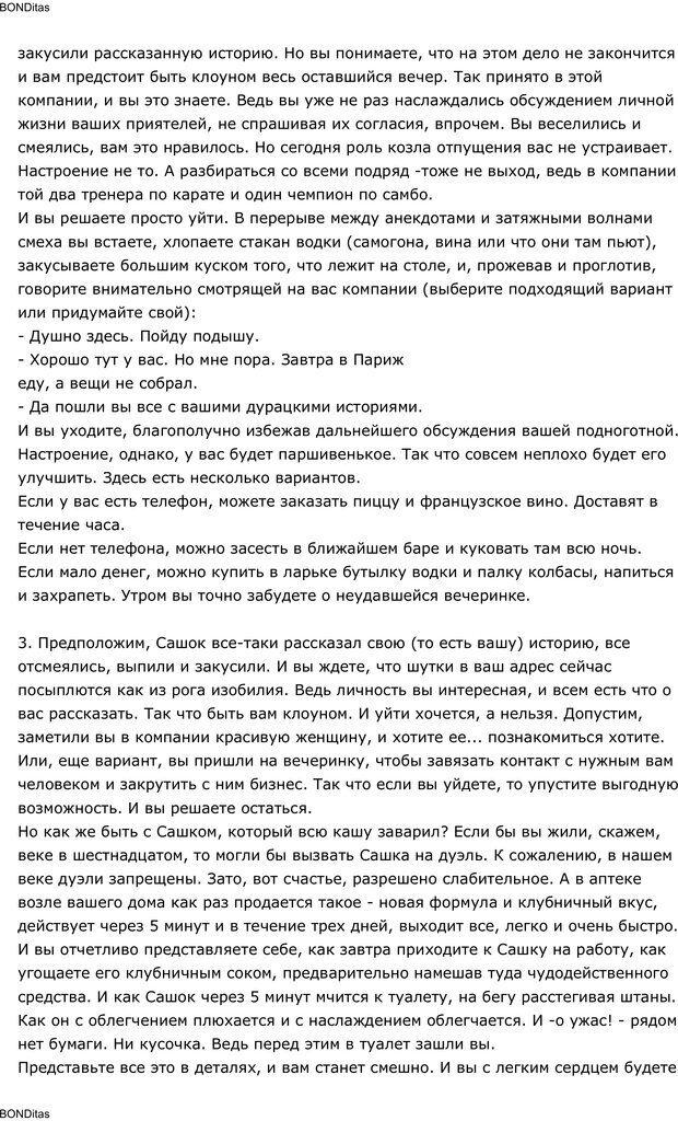 PDF. Сильный всегда прав (Сам себе психолог). Тукмаков А. В. Страница 7. Читать онлайн