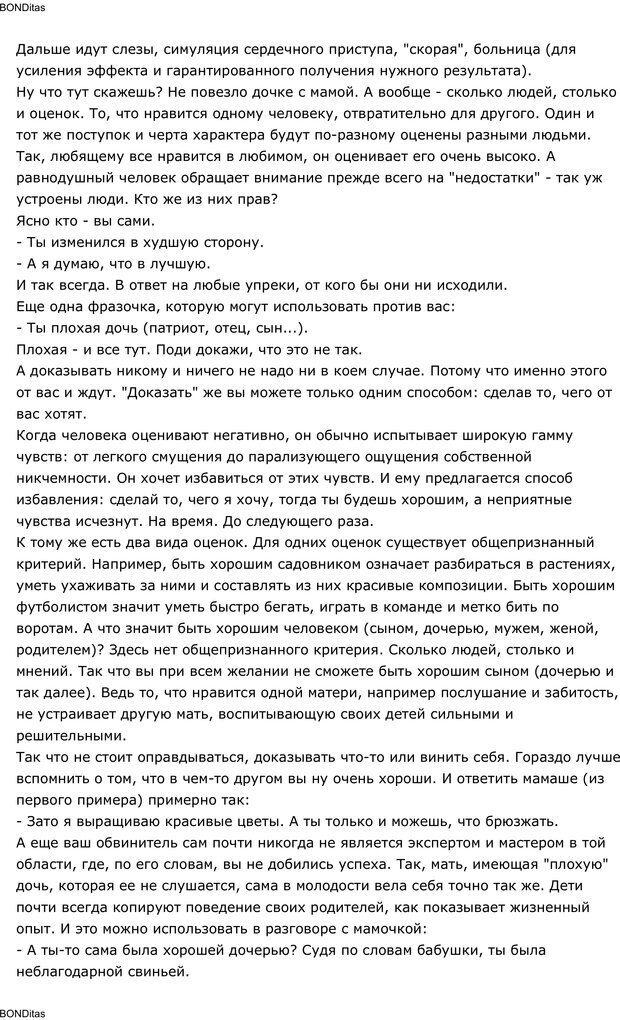 PDF. Сильный всегда прав (Сам себе психолог). Тукмаков А. В. Страница 70. Читать онлайн