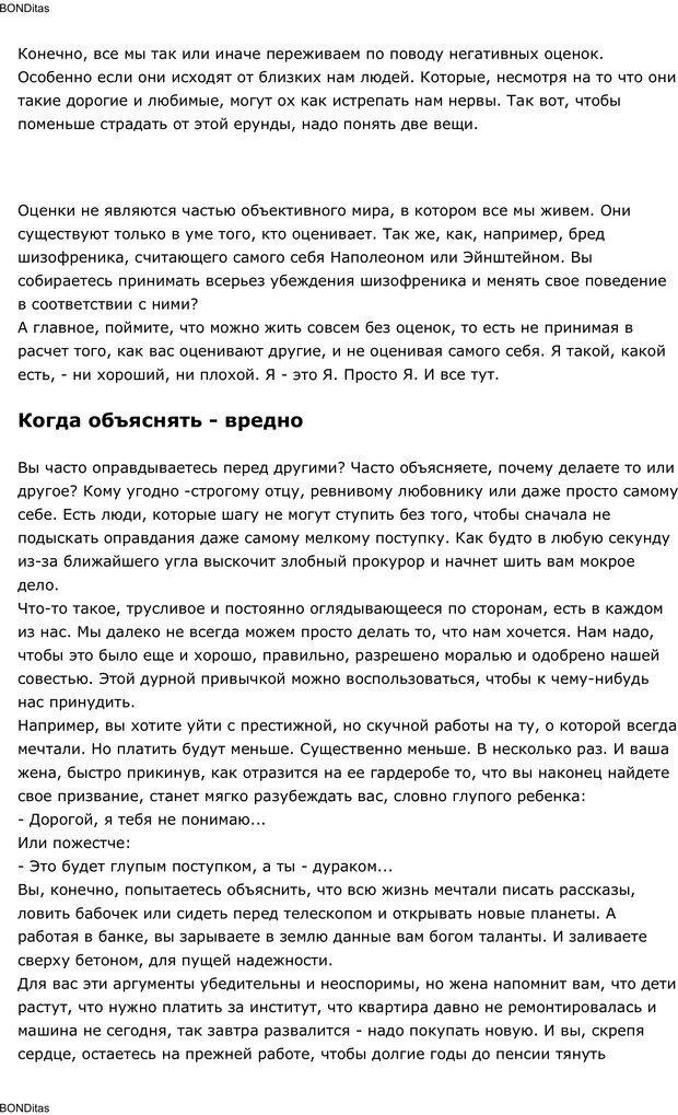 PDF. Сильный всегда прав (Сам себе психолог). Тукмаков А. В. Страница 71. Читать онлайн