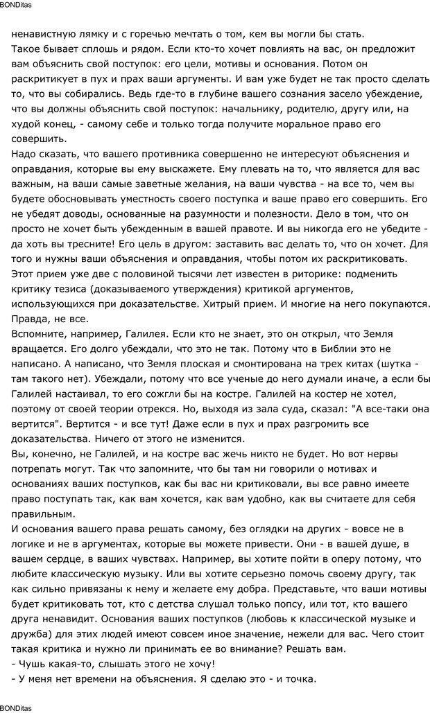 PDF. Сильный всегда прав (Сам себе психолог). Тукмаков А. В. Страница 72. Читать онлайн