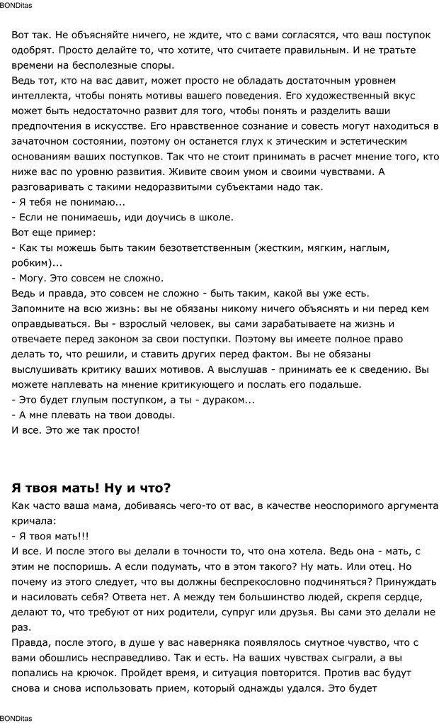 PDF. Сильный всегда прав (Сам себе психолог). Тукмаков А. В. Страница 73. Читать онлайн