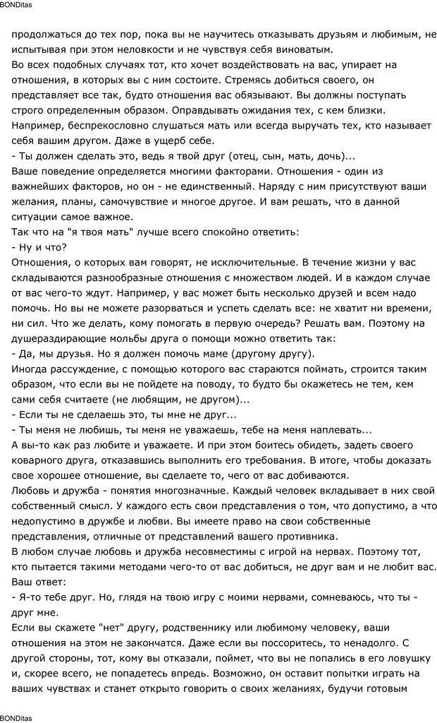 PDF. Сильный всегда прав (Сам себе психолог). Тукмаков А. В. Страница 74. Читать онлайн