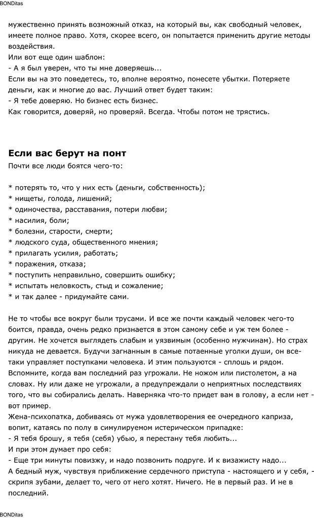 PDF. Сильный всегда прав (Сам себе психолог). Тукмаков А. В. Страница 75. Читать онлайн