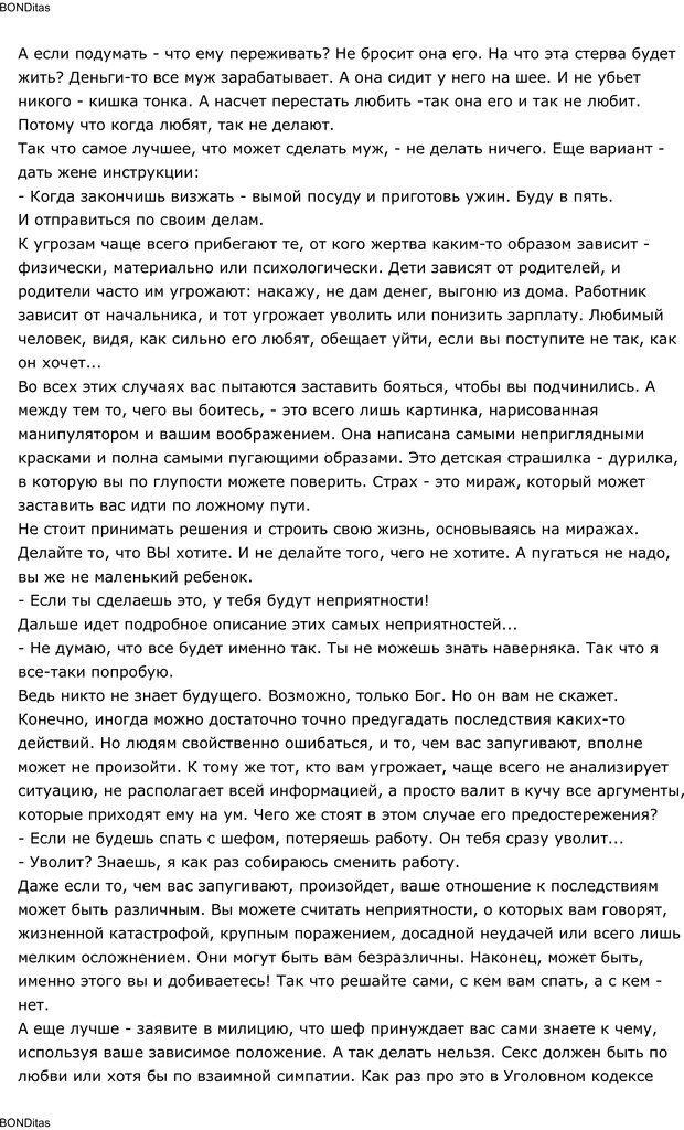 PDF. Сильный всегда прав (Сам себе психолог). Тукмаков А. В. Страница 76. Читать онлайн