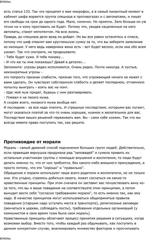 PDF. Сильный всегда прав (Сам себе психолог). Тукмаков А. В. Страница 77. Читать онлайн