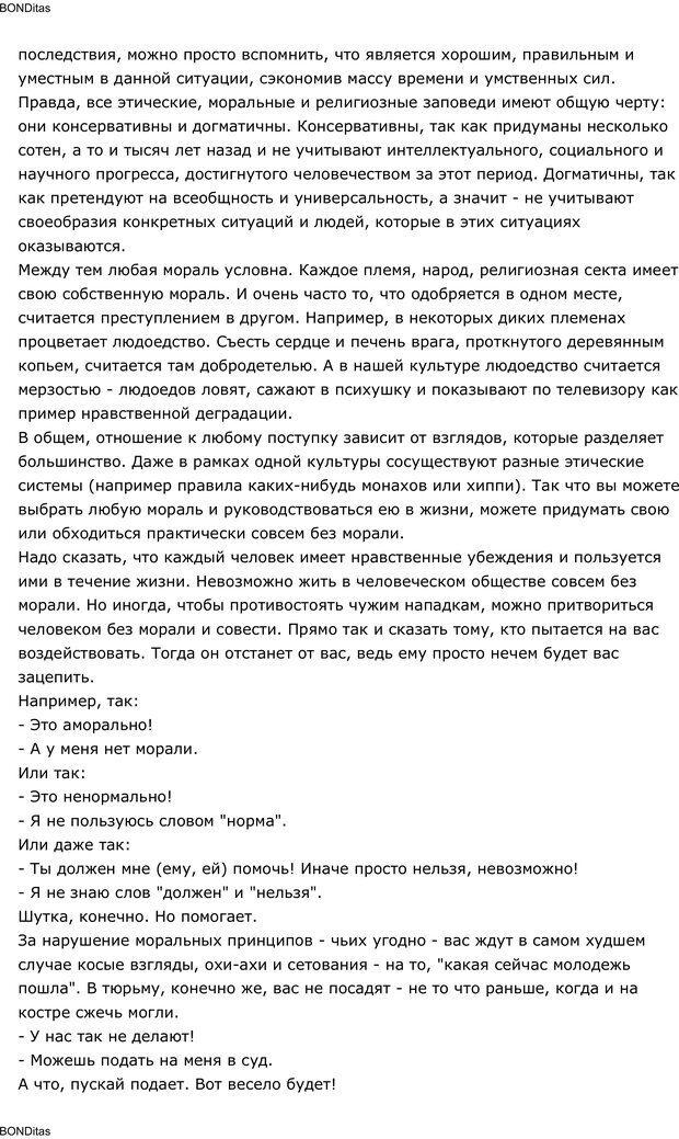 PDF. Сильный всегда прав (Сам себе психолог). Тукмаков А. В. Страница 78. Читать онлайн