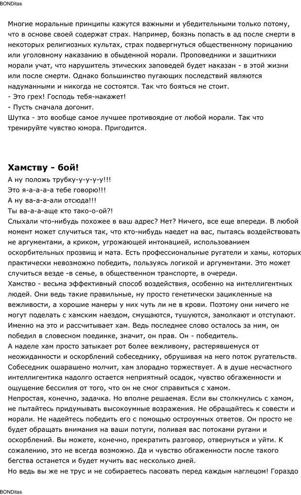 PDF. Сильный всегда прав (Сам себе психолог). Тукмаков А. В. Страница 79. Читать онлайн