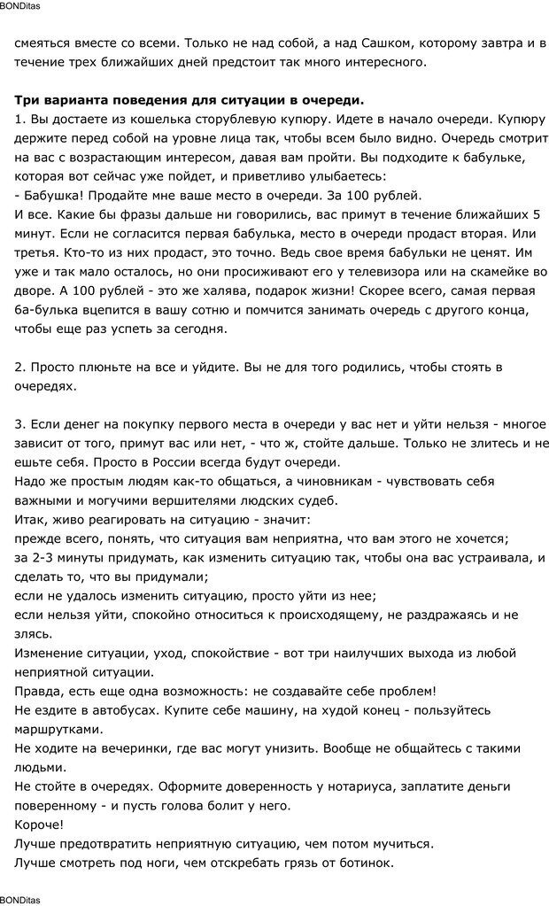 PDF. Сильный всегда прав (Сам себе психолог). Тукмаков А. В. Страница 8. Читать онлайн