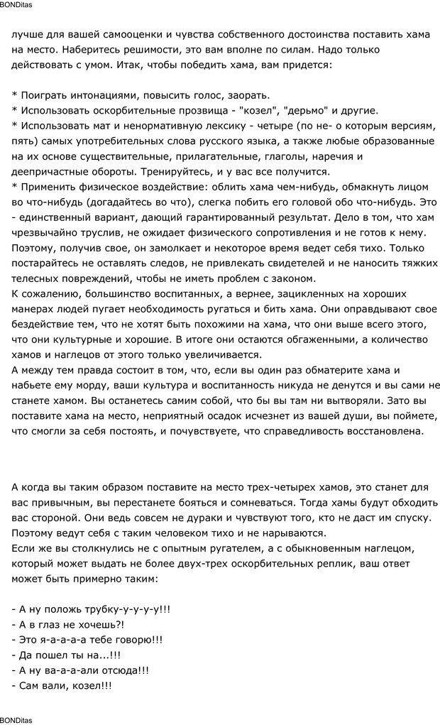 PDF. Сильный всегда прав (Сам себе психолог). Тукмаков А. В. Страница 80. Читать онлайн