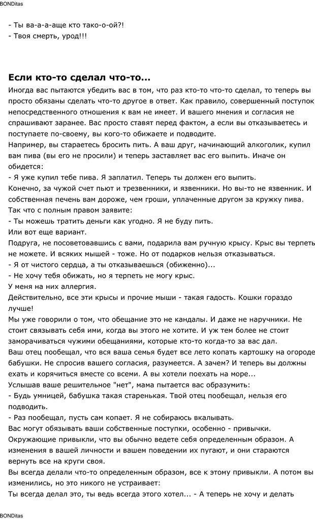 PDF. Сильный всегда прав (Сам себе психолог). Тукмаков А. В. Страница 81. Читать онлайн