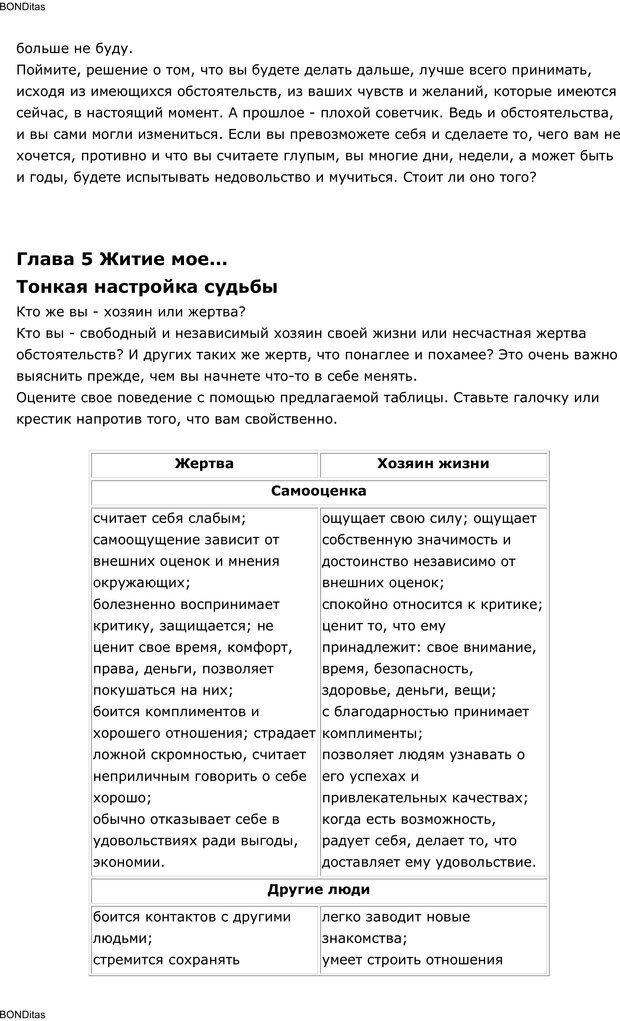 PDF. Сильный всегда прав (Сам себе психолог). Тукмаков А. В. Страница 82. Читать онлайн
