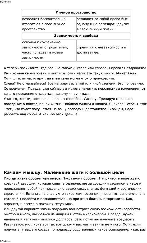 PDF. Сильный всегда прав (Сам себе психолог). Тукмаков А. В. Страница 86. Читать онлайн
