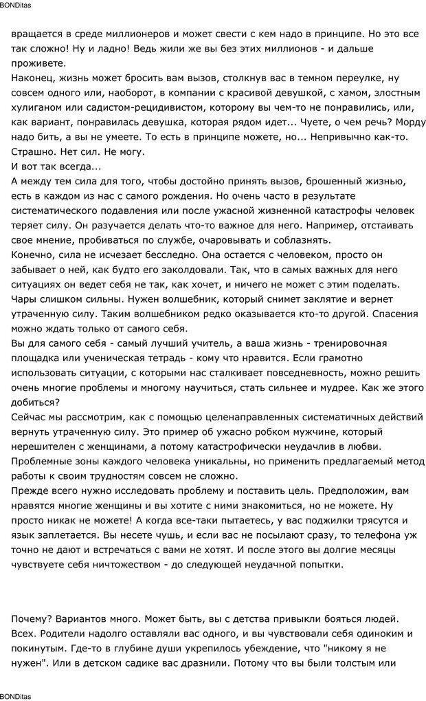 PDF. Сильный всегда прав (Сам себе психолог). Тукмаков А. В. Страница 87. Читать онлайн