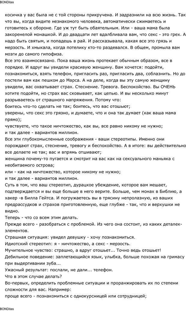 PDF. Сильный всегда прав (Сам себе психолог). Тукмаков А. В. Страница 88. Читать онлайн