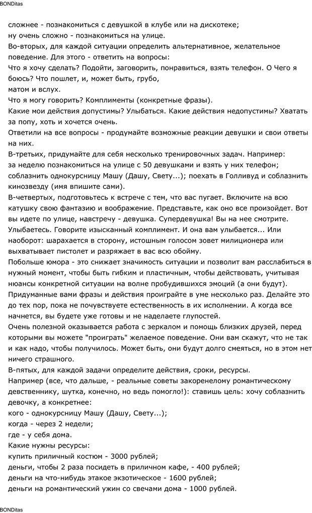 PDF. Сильный всегда прав (Сам себе психолог). Тукмаков А. В. Страница 89. Читать онлайн