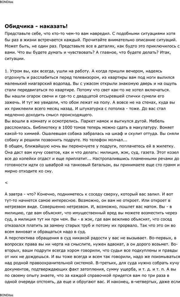 PDF. Сильный всегда прав (Сам себе психолог). Тукмаков А. В. Страница 9. Читать онлайн