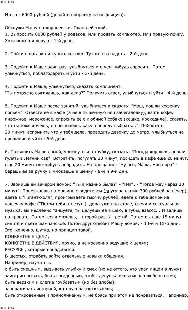 PDF. Сильный всегда прав (Сам себе психолог). Тукмаков А. В. Страница 90. Читать онлайн