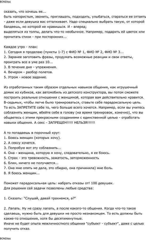 PDF. Сильный всегда прав (Сам себе психолог). Тукмаков А. В. Страница 91. Читать онлайн
