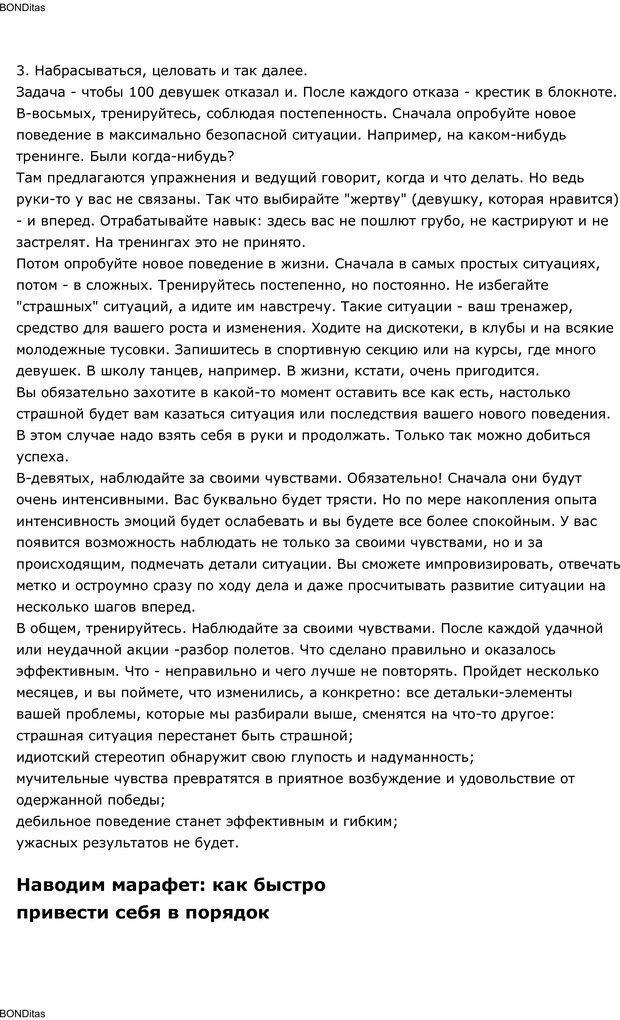 PDF. Сильный всегда прав (Сам себе психолог). Тукмаков А. В. Страница 92. Читать онлайн