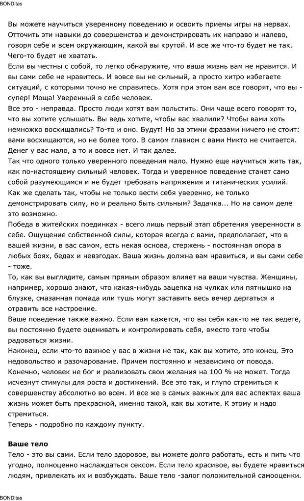 PDF. Сильный всегда прав (Сам себе психолог). Тукмаков А. В. Страница 93. Читать онлайн