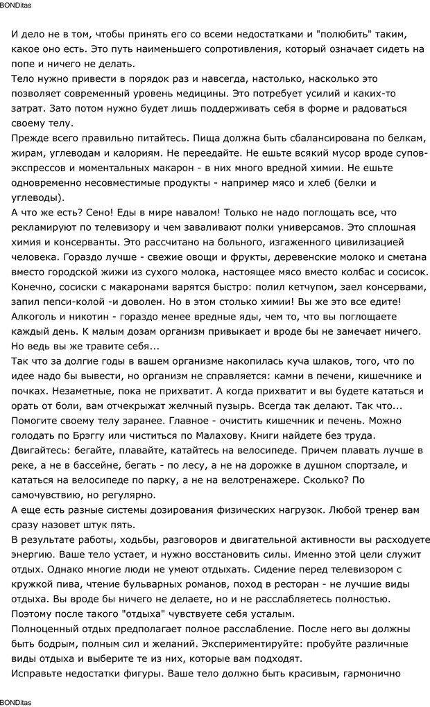 PDF. Сильный всегда прав (Сам себе психолог). Тукмаков А. В. Страница 94. Читать онлайн