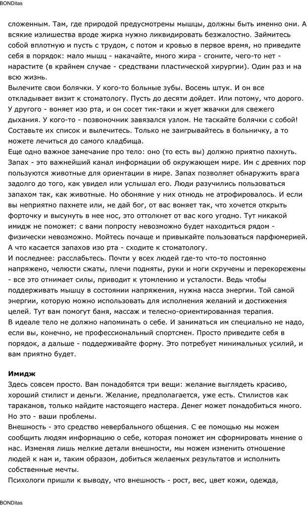 PDF. Сильный всегда прав (Сам себе психолог). Тукмаков А. В. Страница 95. Читать онлайн