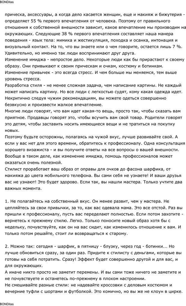 PDF. Сильный всегда прав (Сам себе психолог). Тукмаков А. В. Страница 96. Читать онлайн