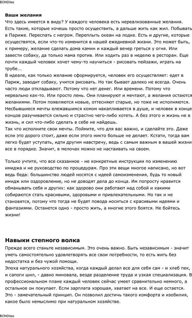 PDF. Сильный всегда прав (Сам себе психолог). Тукмаков А. В. Страница 98. Читать онлайн