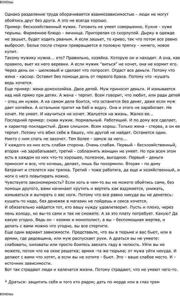PDF. Сильный всегда прав (Сам себе психолог). Тукмаков А. В. Страница 99. Читать онлайн