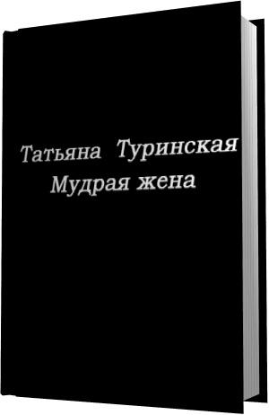 """Обложка книги """"Мудрая жена"""""""