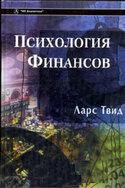 Психология финансов, Твид Ларс
