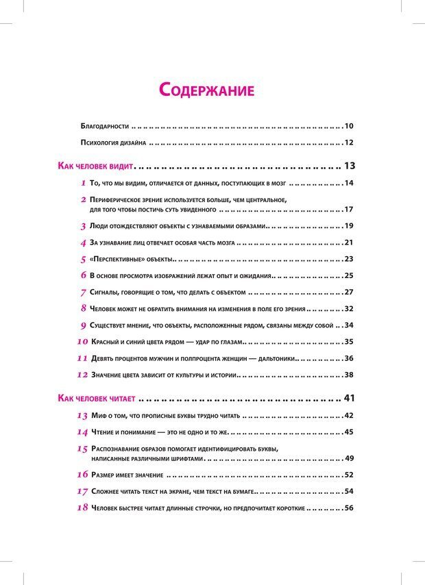 100 главных принципов дизайна уэйншенк с