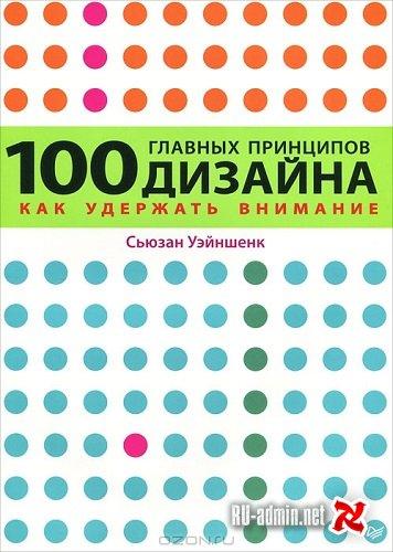 """Обложка книги """"100 главных принципов дизайна. Kак удержать внимание"""""""