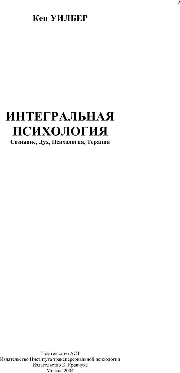 PDF. Интегральная психология. Сознание, Дух, Психология, Терапия. Уилбер К. Страница 1. Читать онлайн