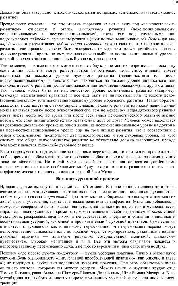 PDF. Интегральная психология. Сознание, Дух, Психология, Терапия. Уилбер К. Страница 100. Читать онлайн