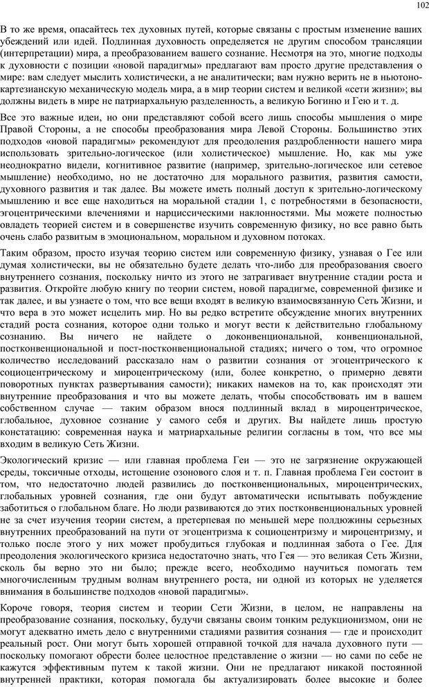 PDF. Интегральная психология. Сознание, Дух, Психология, Терапия. Уилбер К. Страница 101. Читать онлайн