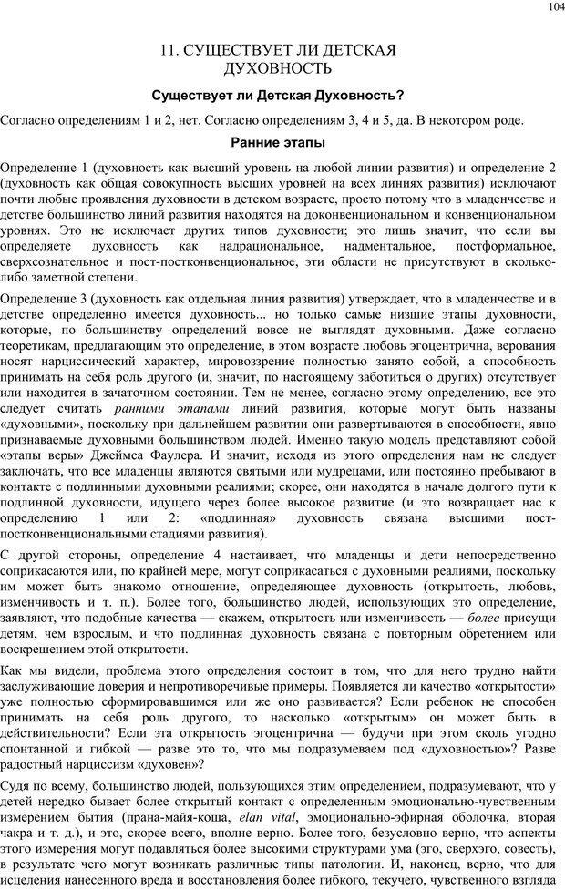 PDF. Интегральная психология. Сознание, Дух, Психология, Терапия. Уилбер К. Страница 103. Читать онлайн