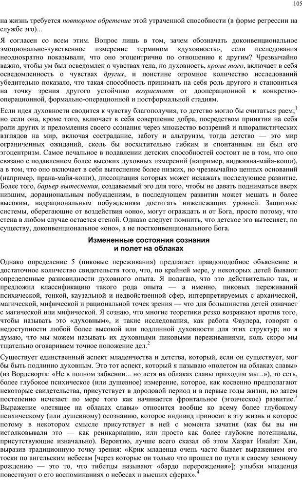 PDF. Интегральная психология. Сознание, Дух, Психология, Терапия. Уилбер К. Страница 104. Читать онлайн