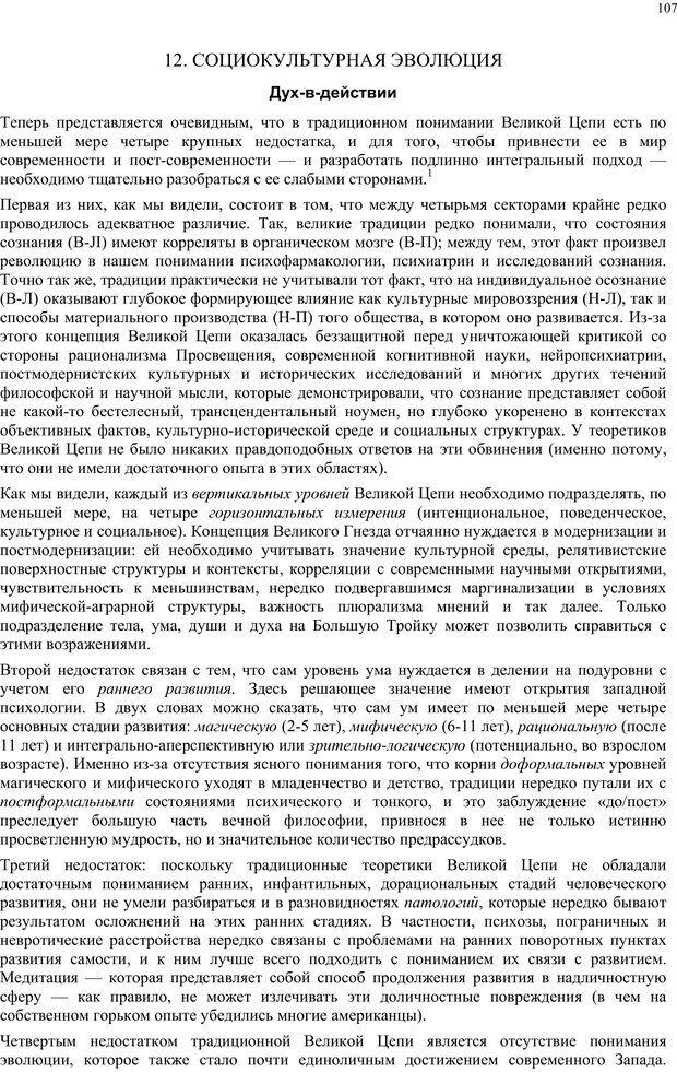 PDF. Интегральная психология. Сознание, Дух, Психология, Терапия. Уилбер К. Страница 106. Читать онлайн