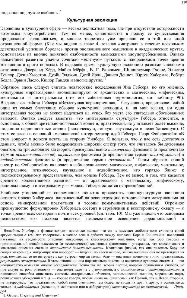 PDF. Интегральная психология. Сознание, Дух, Психология, Терапия. Уилбер К. Страница 109. Читать онлайн