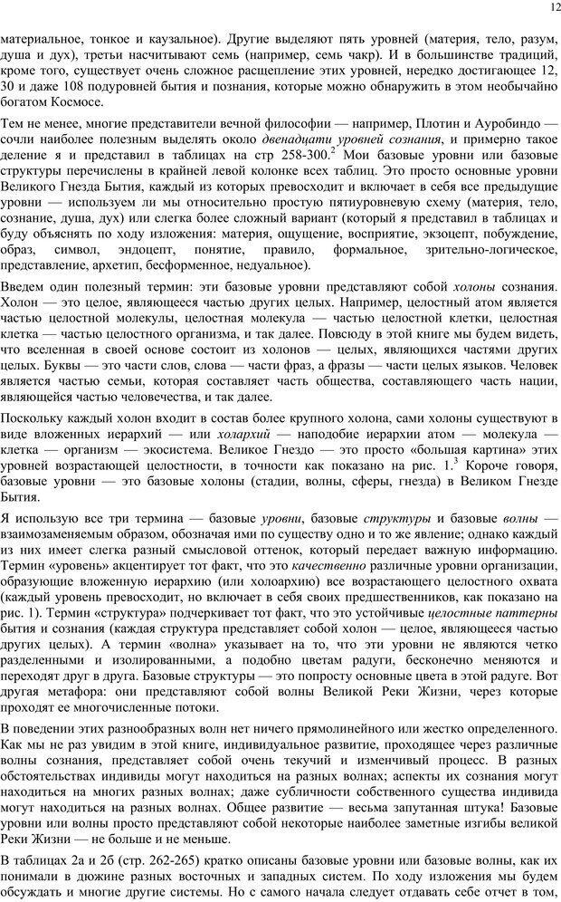 PDF. Интегральная психология. Сознание, Дух, Психология, Терапия. Уилбер К. Страница 11. Читать онлайн