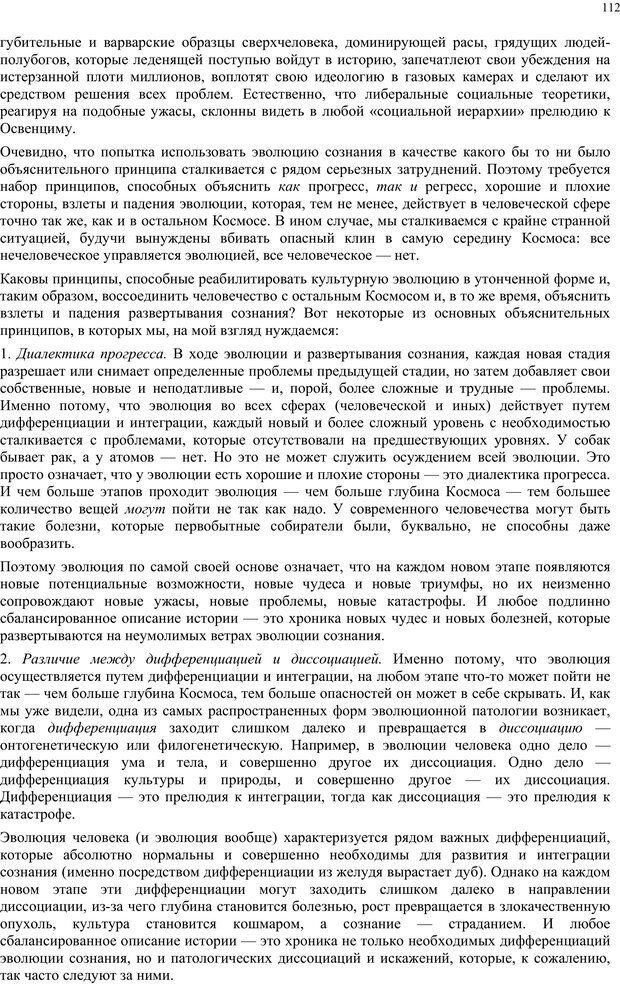 PDF. Интегральная психология. Сознание, Дух, Психология, Терапия. Уилбер К. Страница 111. Читать онлайн