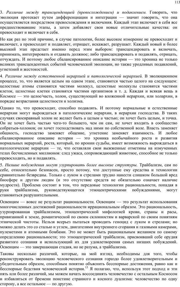 PDF. Интегральная психология. Сознание, Дух, Психология, Терапия. Уилбер К. Страница 112. Читать онлайн