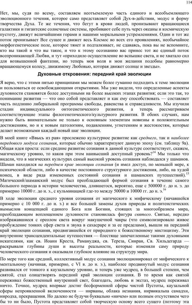 PDF. Интегральная психология. Сознание, Дух, Психология, Терапия. Уилбер К. Страница 113. Читать онлайн